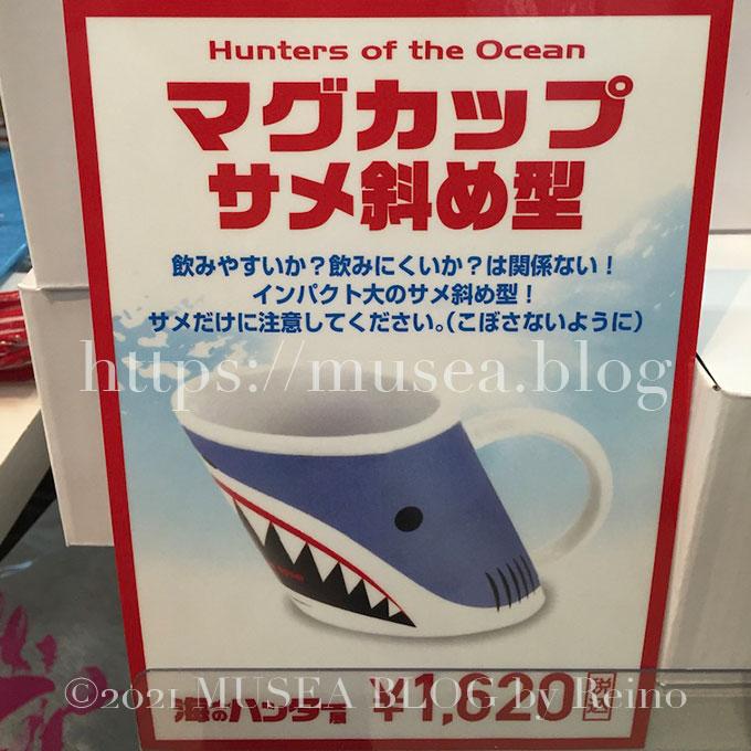 サメ展かな?海のハンター展のグッズ