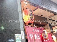 「立呑処やまとや」焼き鳥が美味しい田町駅前の立ち飲み屋さん