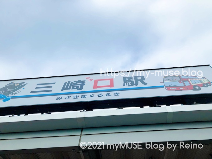 期間限定で三崎口駅の看板が「三崎(マグ)口駅」に期間限定で三崎口駅の看板が「三崎(マグ)口駅」に