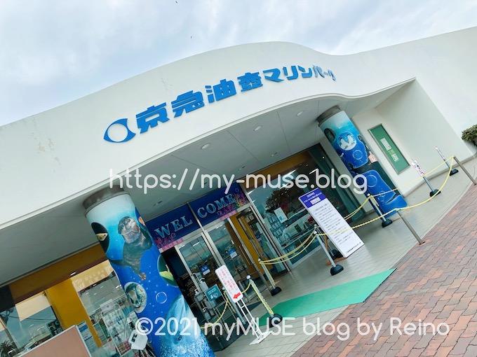 三崎口からバスで15分のところにある水族館、京急油壺マリンパーク