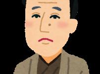 福沢諭吉と学問について考察
