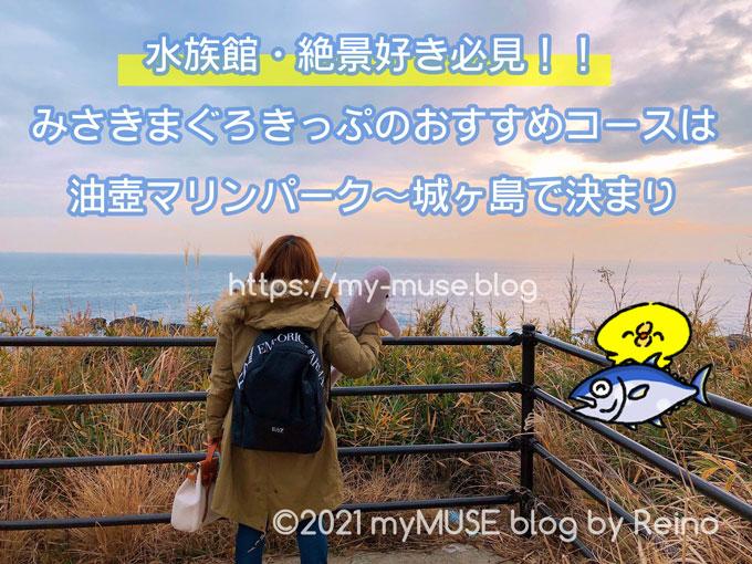 水族館・絶景好き必見!みさきまぐろきっぷのおすすめコースは油壺マリンパーク〜城ヶ島で決まり