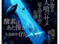 映画『海底47m』のあらすじ、無料体験できる動画配信サービス(VOD)