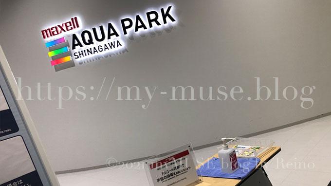 水族館マクセルアクアパーク品川のコロナ対策