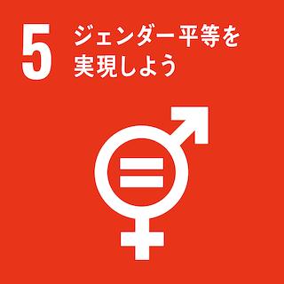 17の目標と169のターゲットからなる「持続可能な開発目標(SDGs)」