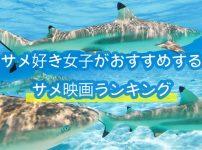 サメ好き女子がおすすめするサメ映画ランキング