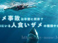 サメ事故は年間何件?日本に生息する人食いザメの種類・分布・危険性