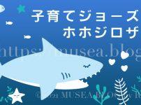 子育てジョーズ!ホホジロザメはお腹の中の赤ちゃんサメにミルクで栄養を与えている