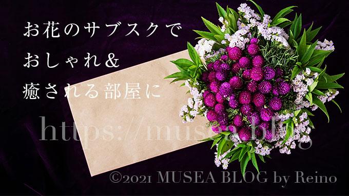 おすすめ!花のサブスク(お花の定期便)でおしゃれ&癒される部屋に