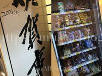 自販機側面の江島史織さんの文字の躍動感にも注目です。